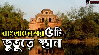 বাংলাদেশের ৫টি ভুতুড়ে স্থান   5 Most Haunted Places In Bangladesh
