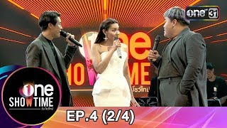 one Showtime | EP.4 (2/4) | 22 ก.ค. 61 | one31