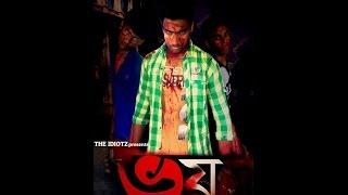 Voy| Bangla short flim ভয়| New horror short flim voy... | The idiotZ|