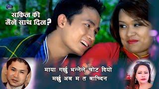 New Dohori Song,Sakina ki Maile Sath Dina सकिन कि मैले साथ दिन Mousam Gurung/Kopila Chhinal 2015,HD