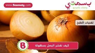 كيف نقشر البصل بسهولة : تقنيات الطبخ من بسمتي - www.basmaty.com