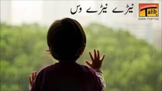 Talib Hussain Dard ► Nere Nere Was Channa (Super Song)