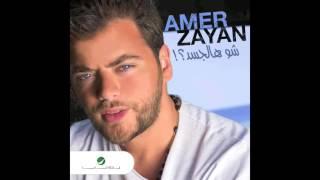 Amer Zayan … Shou Hal Jasad | عامر زيان  … شو هالجسد