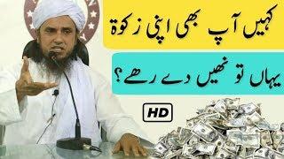 Kahi Aap Bhi Apni Zakat Yaha To Nahi De Rahe? Mufti Tariq Masood (HD Clip)