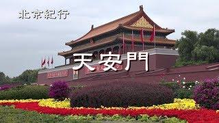 北京紀行 天安門