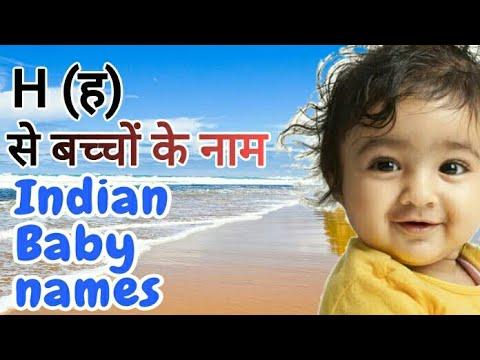 Xxx Mp4 H ह से बच्चों के नाम Indian Baby Names 3gp Sex