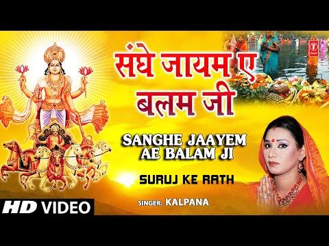 Xxx Mp4 SANGHE JAAYEM AE BALAM JI Bhojpuri Chhath Songs Full HD Song SURAJ KE RATH 3gp Sex