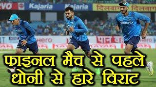 India vs NZ 3rd T20I : MS Dhoni defeats Virat kohli and Axar Patel in race | वनइंडिया हिंदी