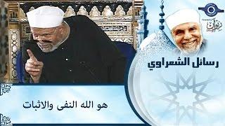الشيخ الشعراوي | هو الله .النفى والاثبات