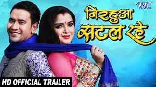 2017 की हिट फिल्म - Nirahua Satal Rahe - Dinesh Lal Yadav (Official Trailer) Superhit Bhojpuri Film