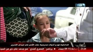 المصرى أفندى | الداخلية توزع أدوات مدرسية على الأسر فى ميدان التحرير