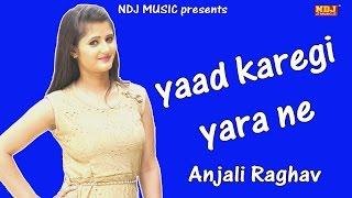 Latest Haryanvi Song # Yaad Karegi Yara Ne #Anjali Raghav # New Song 2016 Haryanvi # Dance Dhamaka