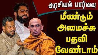 அரசியல் பார்வை 15.07.2019 - மீண்டும் அமைச்சு பதவி வேண்டாம் - Lankasri Tamil News