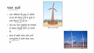 ऊर्जा के स्रोत (Sources of Energy) - कक्षा 10 विज्ञान (Class 10 Science) - Hindi