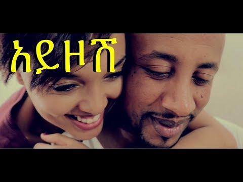 Xxx Mp4 Sami Dan Lij Michael Faf Ayzosh አይዞሽ New Ethiopian Music Video 3gp Sex