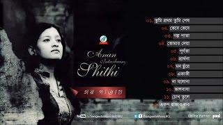 Shithi Saha - Golpo Patay - Full Audio Album | Sangeeta