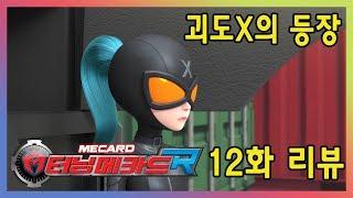 터닝메카드R 12화 '괴도x의 등장!'리뷰_Turning Mecard R ep.12 [베리]