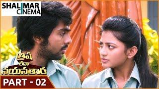Trisha Leda Nayanthara Telugu Movie Part 02/11 || G.V.Prakash Kumar, Anandhi, Manisha Yadav