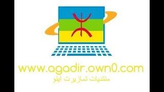المغرب : أغْرّابو ويعني بالامازيغية  القارب التقليدي