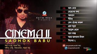 Sadhok Babu - Cinema 2 | New Bangla Song | Bangla Audio Album | Sangeeta