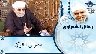 الشيخ الشعراوي | مصر فى القران
