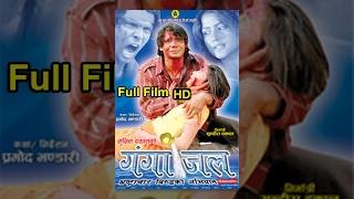 GANGAJAL -  Nepali Full Movie - Biraj Bhatta, Rekha thapa, Sushil Chhetri, Sovita Simkhada