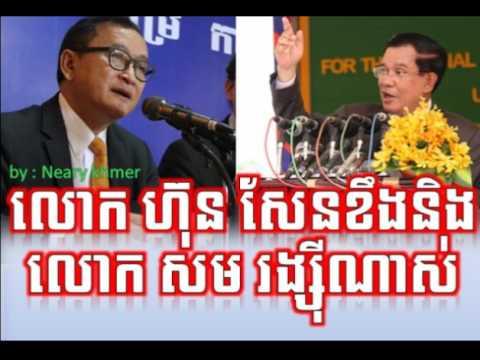 RFA Cambodia Hot News Today Khmer News Today Night 17 06 2017 Neary Khmer