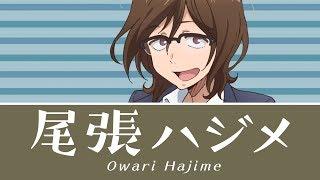 TVアニメ「だがしかし2」 尾張ハジメキャラクターPV