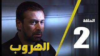 مسلسل الهروب الحلقة الثانية  |  Alhoroub Episode 2
