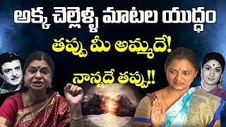 Mahanati Latest | Vijaya Chamundeswari Counters On Kamala Selvaraj | Mahanati | YOYO Cine Talkies