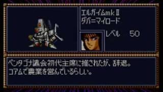 Super Robot Taisen 4 (SNES) - Character Endings