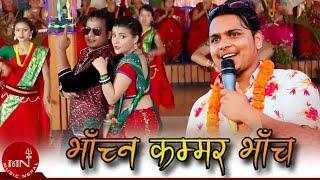 New Nepali Teej Song 2072 Bhach Na Kammar Bhach