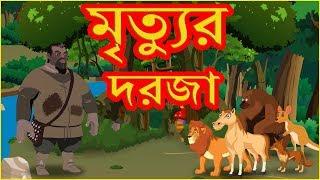 মৃত্যুর দরজা   Door To Death   Panchatantra Moral Stories In Bangla   বাংলা কার্টুন