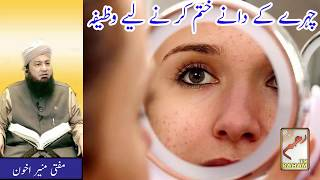 WAZIFA to get rid of PIMPLES on the FACE
