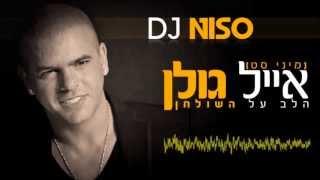 ✭☆☆ Dj Niso סט אייל גולן הלב על השולחן 2013 ☆☆✭