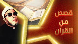 اقوى ثلاث خطب الشيخ كشك في قصص القران - قصة ذو القرنين - ابراهيم والنمرود - عصا موسى