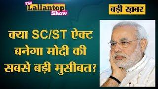 SC ST Act ने मोदी सरकार को किस मुसीबत में डाला है? | Narendra Modi | The Lallantop