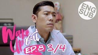 [Eng Sub] Wake Up ชะนี The Series | EP.8 [3/4]