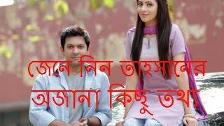 Tahsan | Khan | Lifestyle |