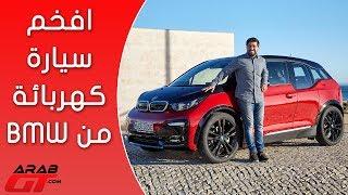 BMW i3s 2018 بي ام دبليو اي3