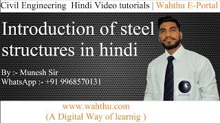 Introduction of steel structures |Engineering hindi video tutorials  | part 2