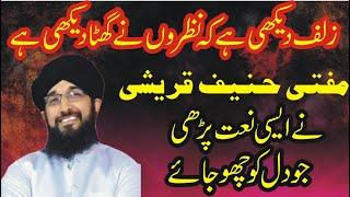 Mufti hanif qureshi naat zulf dekhi hai k nazron ne gataa dekhi hai