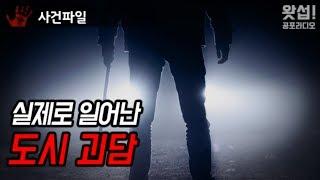 [사건파일] 실제로 일어난 도시괴담|왓섭! 공포라디오
