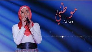 ديمة بشار - موطني | Dima Bashar - Mawteni