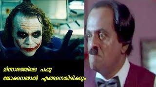 Minnaram Jocker Pappu Comedy Scene