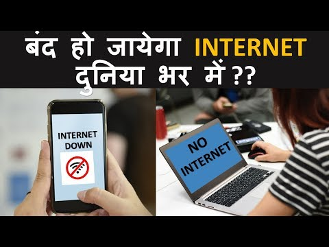 Xxx Mp4 Worldwide Internet Shut Down Is It Possible What Would Happen If Entire Internet Goes Down 3gp Sex