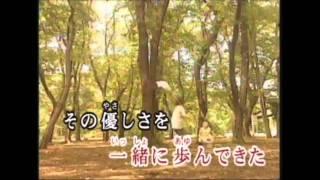 "Kiroro - ""Mirai e"" (KARAOKE) 「未来へ」by キロロ カラオケ バージョン"