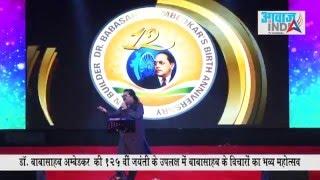 Padmashree Hariharan performs at 125th Birth Celebration of Dr. Babasaheb Ambedkar