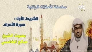 1 - 12 تأملات قرآنية سورة الأعراف بصوت الشيخ صالح المغامسي
