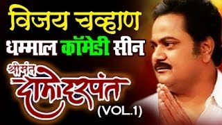 Vijay Chavan Comedy - Shrimant Damodar Pant,  Jukebox 21